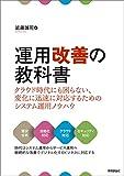 運用改善の教科書 ~クラウド時代にも困らない、変化に迅速に対応するためのシステム運用ノウハウ