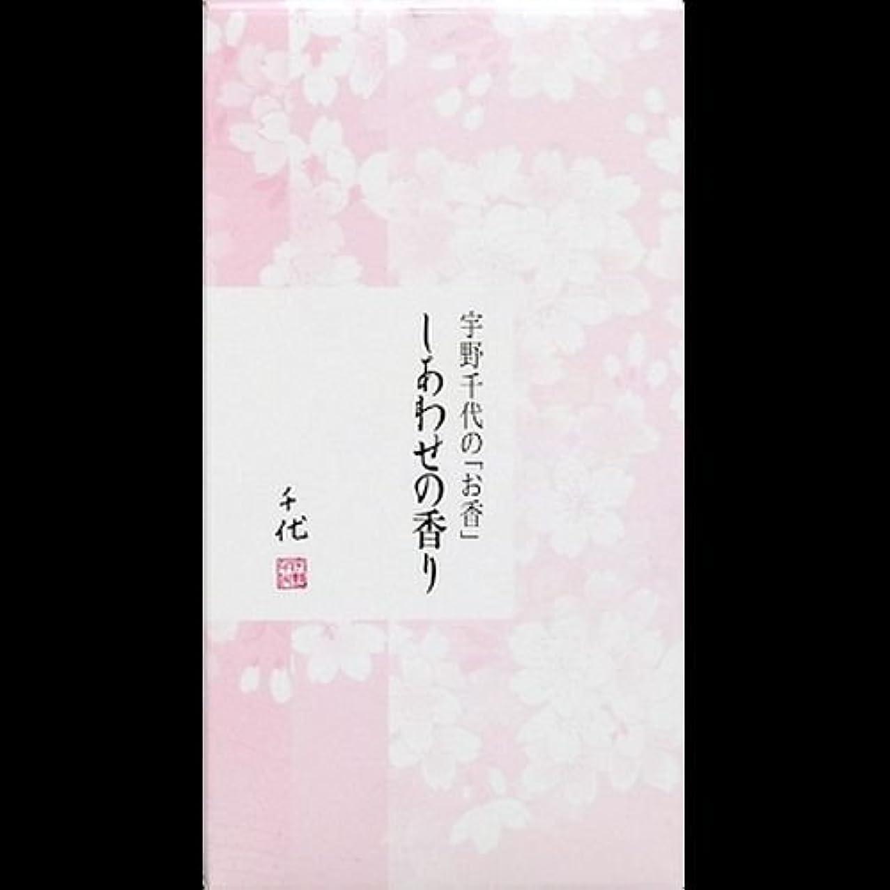 一族立場軽く【まとめ買い】宇野千代 しあわせの香り コーン20個(香立付) ×2セット