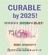 1型糖尿病を2025年までに治します! (日本IDDM絵本シリーズ)