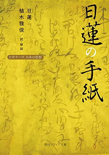 日蓮の手紙 ビギナーズ 日本の思想 (角川ソフィア文庫)