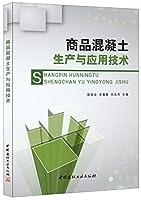 商品混凝土生产与应用技术