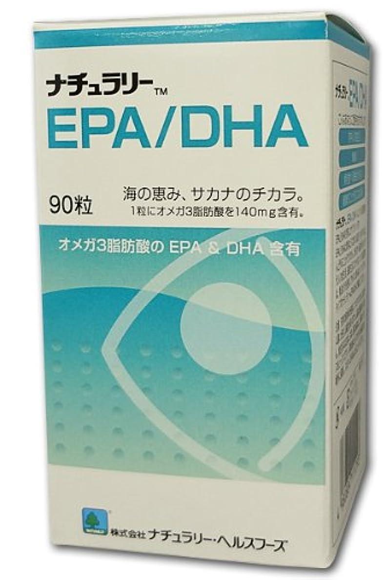 コモランマ船形気づくナチュラリー EPA/DHA 90粒