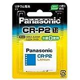 パナソニック CR-P2W カメラ用リチウム電池 CR-P2 円筒形リチウム電池 リチウムシリンダー電池(2CP4036 CR-P2S DL223A EL223AP K223LA) まとめ買い特典あり