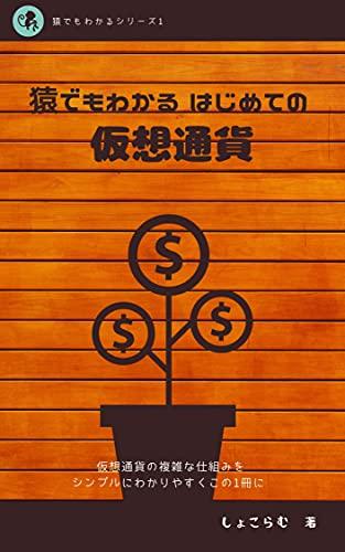 猿でもわかる はじめての仮想通貨