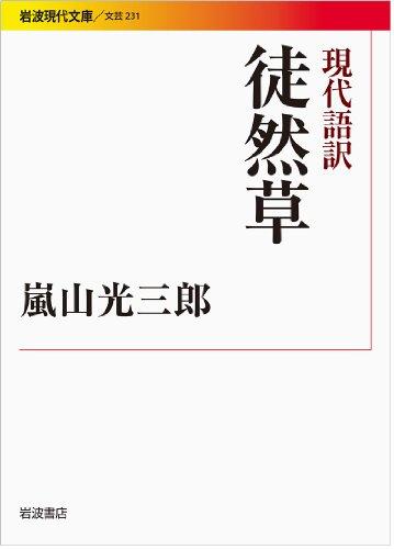 現代語訳 徒然草 (岩波現代文庫)