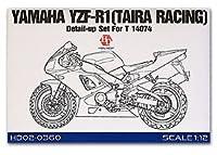 Hobby Design 1/12 ヤマハ YZF-R1 平レーシング ディティールアップセット HD02-0360