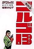 ゴルゴ13(3)【期間限定 無料お試し版】 (コミックス単行本)