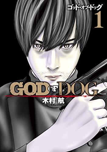 GOD OF DOG(1) (ヤングマガジンコミックス)
