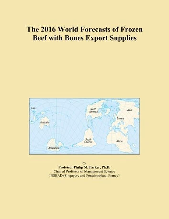 航空会社まつげ兄弟愛The 2016 World Forecasts of Frozen Beef with Bones Export Supplies