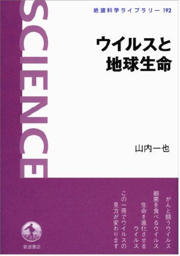 ウイルスと地球生命 (岩波科学ライブラリー)
