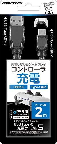 PS5コントローラ用充電ケーブル『USB Type-C充電ケーブル5 (2m)』 - PS5