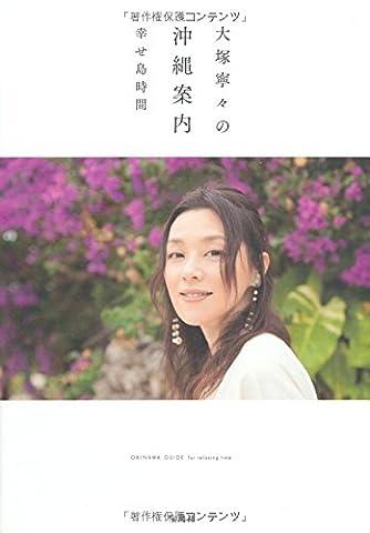 大塚寧々の沖縄案内 幸せ島時間【取り外して持ち歩けるマップ付き】