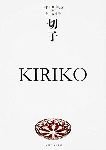 切子 KIRIKO ジャパノロジー・コレクション (角川ソフィア文庫)の詳細を見る