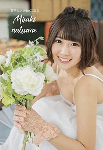 MISAKI NATSUME 夏目みさき1st写真集