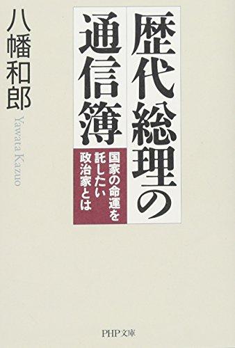 歴代総理の通信簿 (PHP文庫)