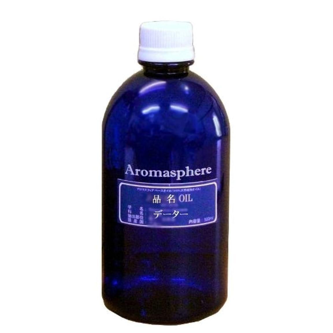アレルギー性かけがえのない賢明な【アロマスフィア】 マカデミアナッツオイル 500ml
