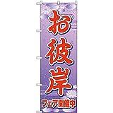 のぼり お彼岸 フェア開催中 紫 FNM No.83971 [並行輸入品]
