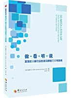 Do * look. listening. said: children with autism and social communication intervention guide(Chinese Edition)