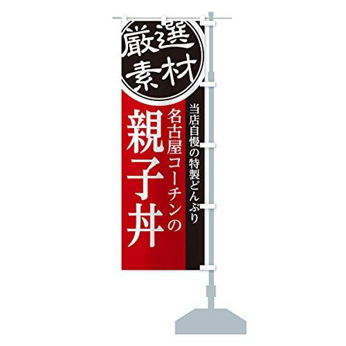名古屋コーチンの親子丼 のぼり旗 サイズ選べます(ハーフ30x90cm 右チチ)