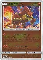 ポケモンカードゲーム PK-SM12a-022 ボルケニオン(キラ)