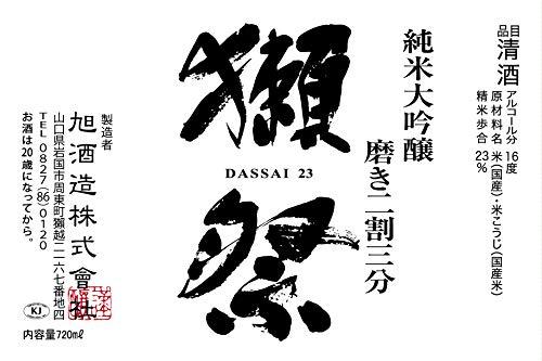 獺祭(だっさい)純米大吟醸磨き二割三分「感謝」木箱入り720ml