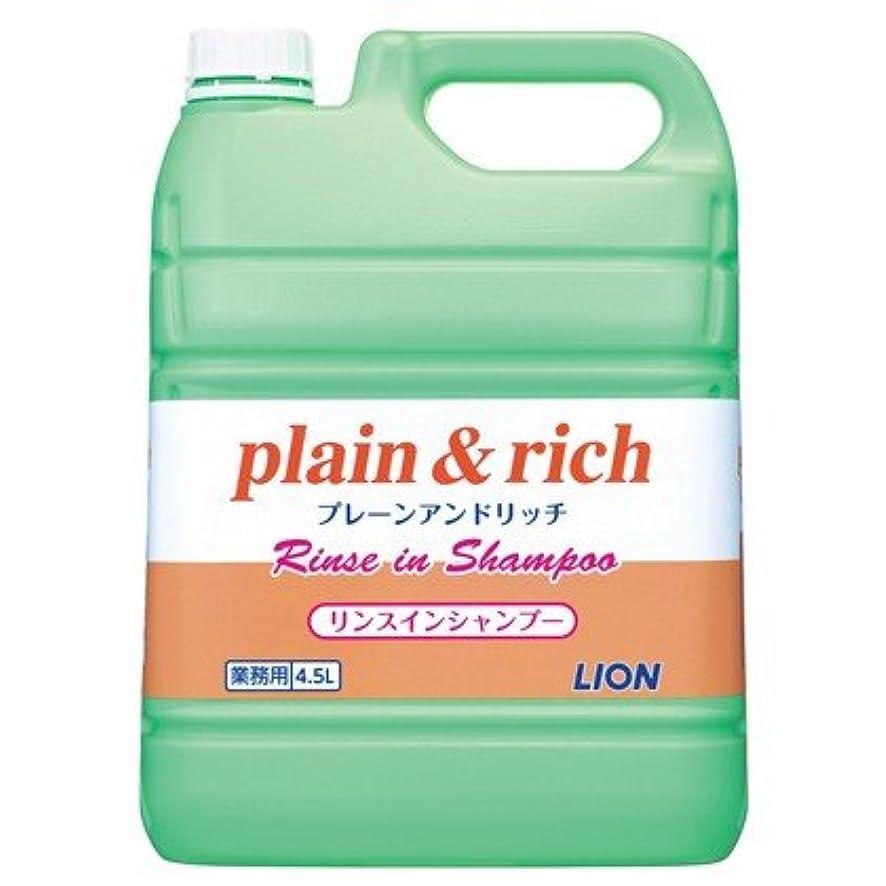 ビーチ大通り売るライオン プレーン&リッチ リンスインシャンプー 4.5L×3本入●ケース販売お徳用
