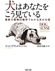 犬はあなたをこう見ている: 最新の動物行動学でわかる犬の心理 (河出文庫)