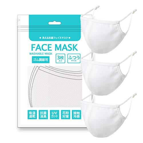 3枚入り 銀イオン抗菌マスク 布マスク スポーツマスク 洗えるマスク 息らくらく 肌にやさしい ゴム調節可 吸汗速乾 UVカット 接触冷感 男女兼用 子供用マスク (白, 普通サイズ)