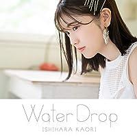 石原夏織 2ndアルバム「Water Drop」[通常盤]
