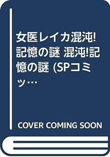 女医レイカ混沌!記憶の謎 混沌!記憶の謎 (SPコミックス)