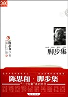 Complete Works of Footstep (Chinese Edition)
