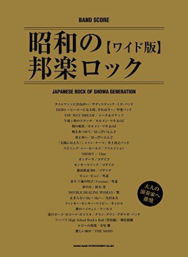 バンド・スコア 昭和の邦楽ロック[ワイド版] - シンコーミュージック スコア編集部
