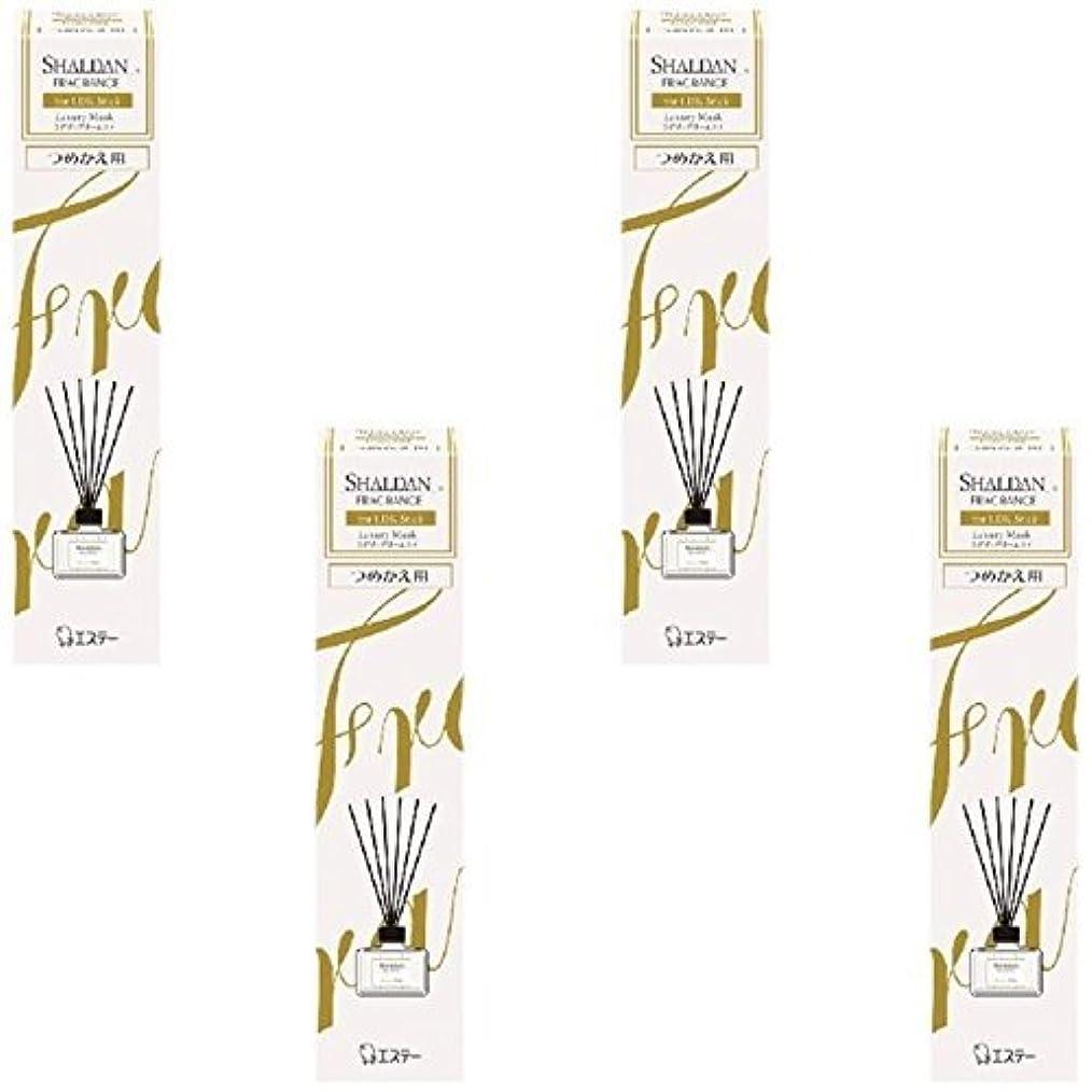 申し立て護衛パーティー【まとめ買い】シャルダン SHALDAN フレグランス for LDK Stick 芳香剤 部屋用 つめかえ ラグジュアリームスク 80ml【×4個】