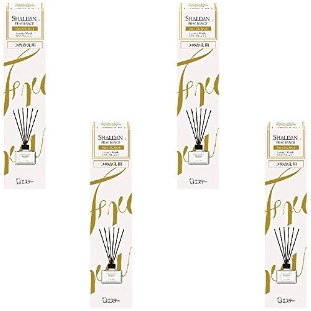 代理店によるとから【まとめ買い】シャルダン SHALDAN フレグランス for LDK Stick 芳香剤 部屋用 つめかえ ラグジュアリームスク 80ml【×4個】