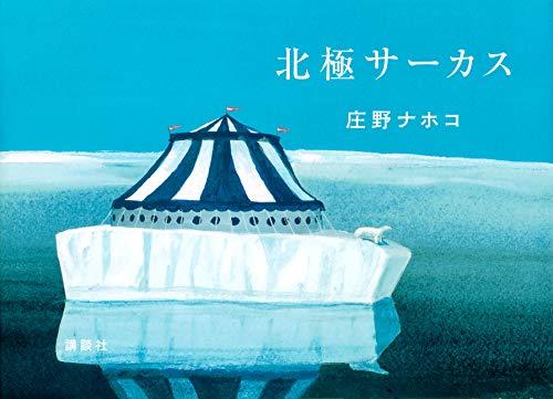 北極サーカス (講談社の創作絵本)