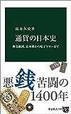 通貨の日本史 無文銀銭、富本銭から電子マネーまで (中公新書)