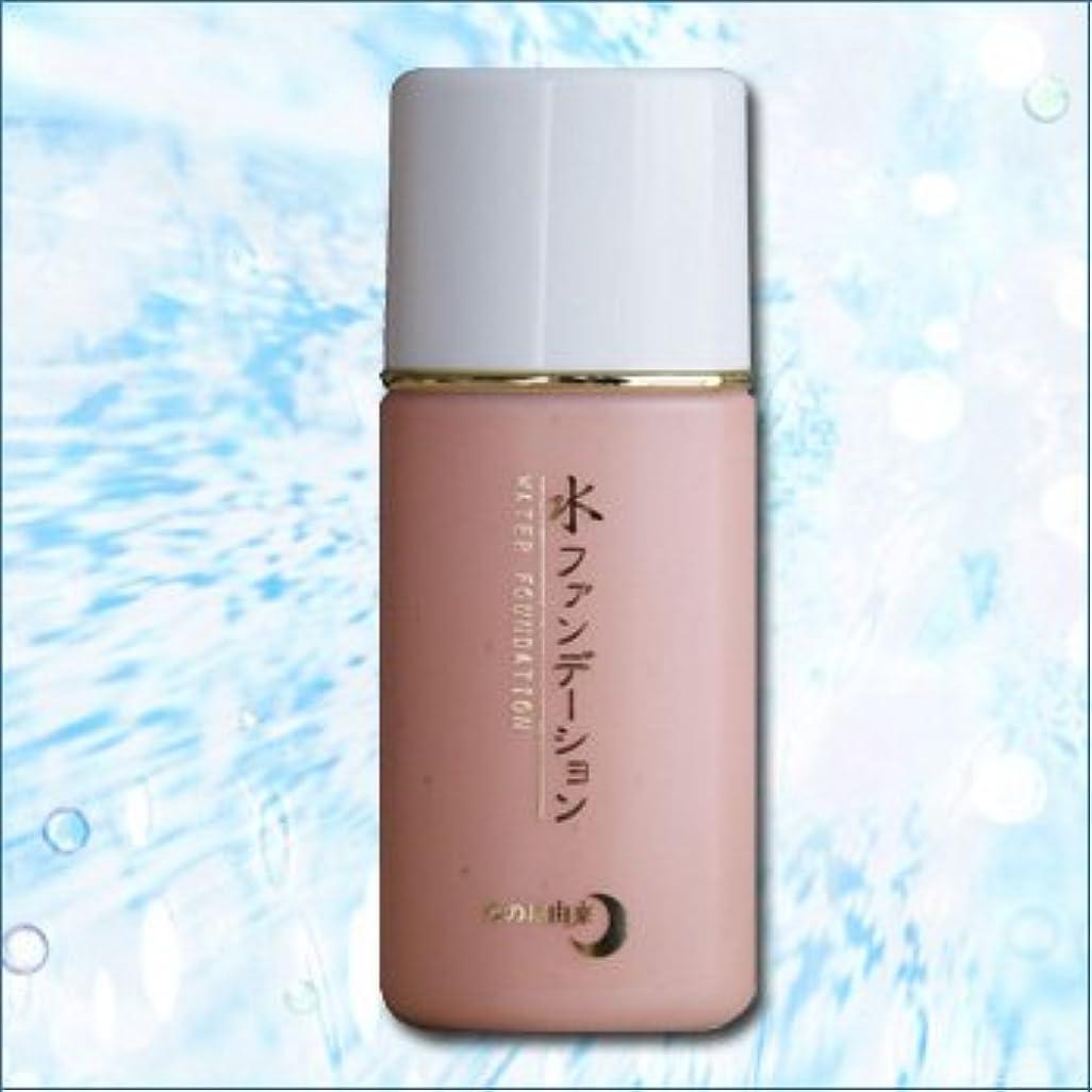しっかり増幅する大理石ゆの里化粧品 月のしずく水ファンデーション ピンク 30ml