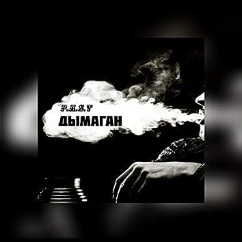 Дымаган