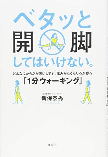 ベタッと開脚してはいけない。どんなにからだが固い人でも、痛みがなくなり心が整う「1分ウォーキング」 (講談社の実用BOOK)の詳細を見る