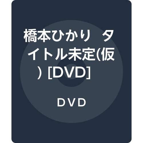 橋本ひかり  ヒカリノキセツ [DVD]
