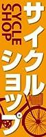 のぼり旗スタジオ のぼり旗 サイクルショップ011