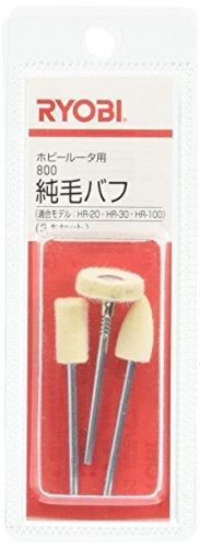 リョービ 800純毛バフ ホビールータ用 φ7.0~16mm 4901806 RYOBI