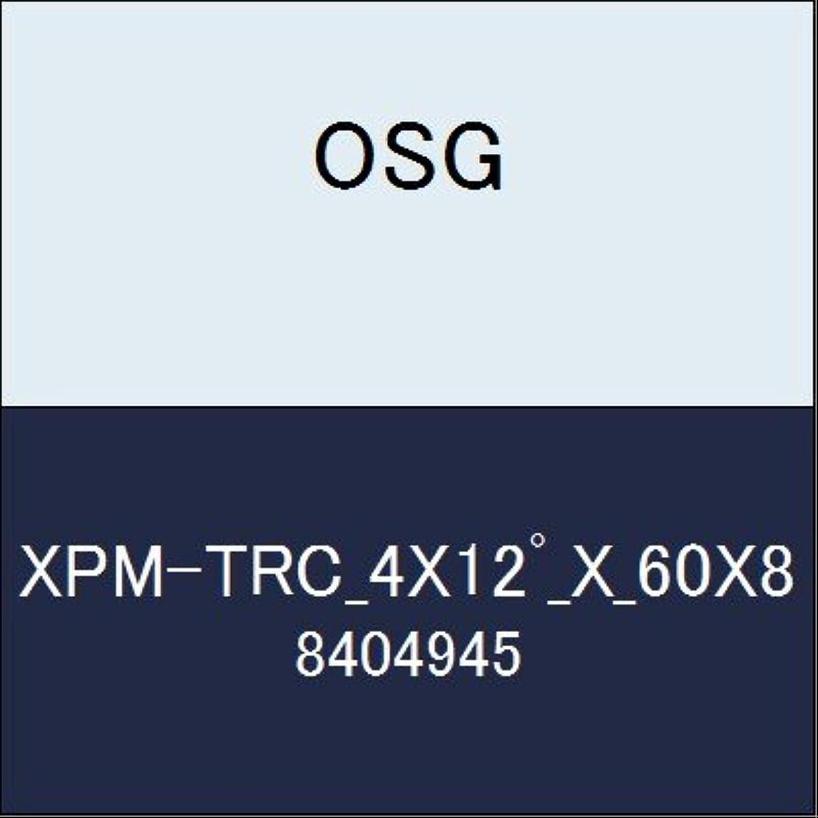 アーネストシャクルトンアクセル絶えずOSG エンドミル XPM-TRC_4X12?_X_60X8 商品番号 8404945