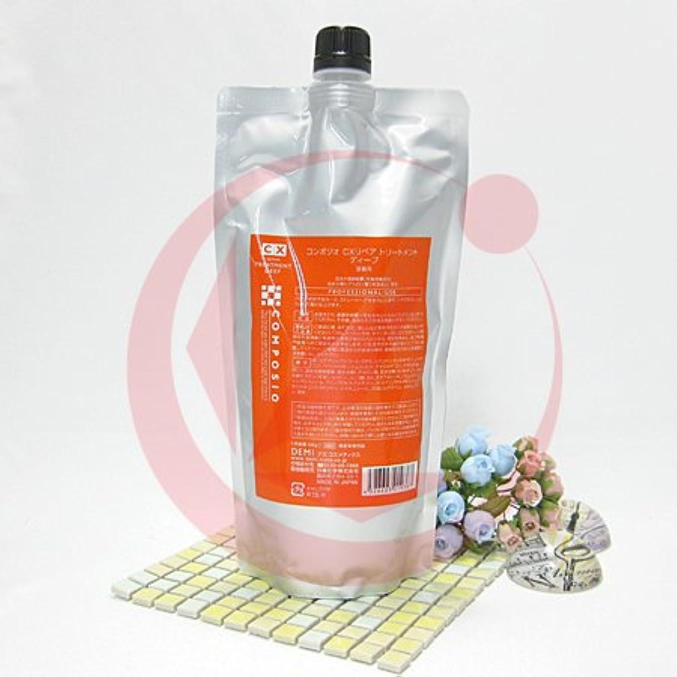 喉が渇いた中間ハンマーデミ コンポジオ CXリペアトリートメント ディープ 450g(業務?詰替用)