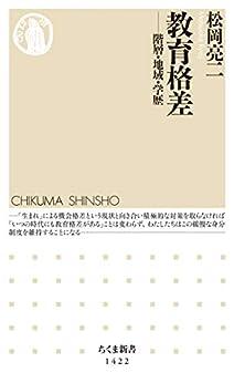 [松岡亮二]の教育格差 ──階層・地域・学歴 (ちくま新書)