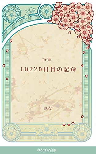 【詩集】10220日目の記録