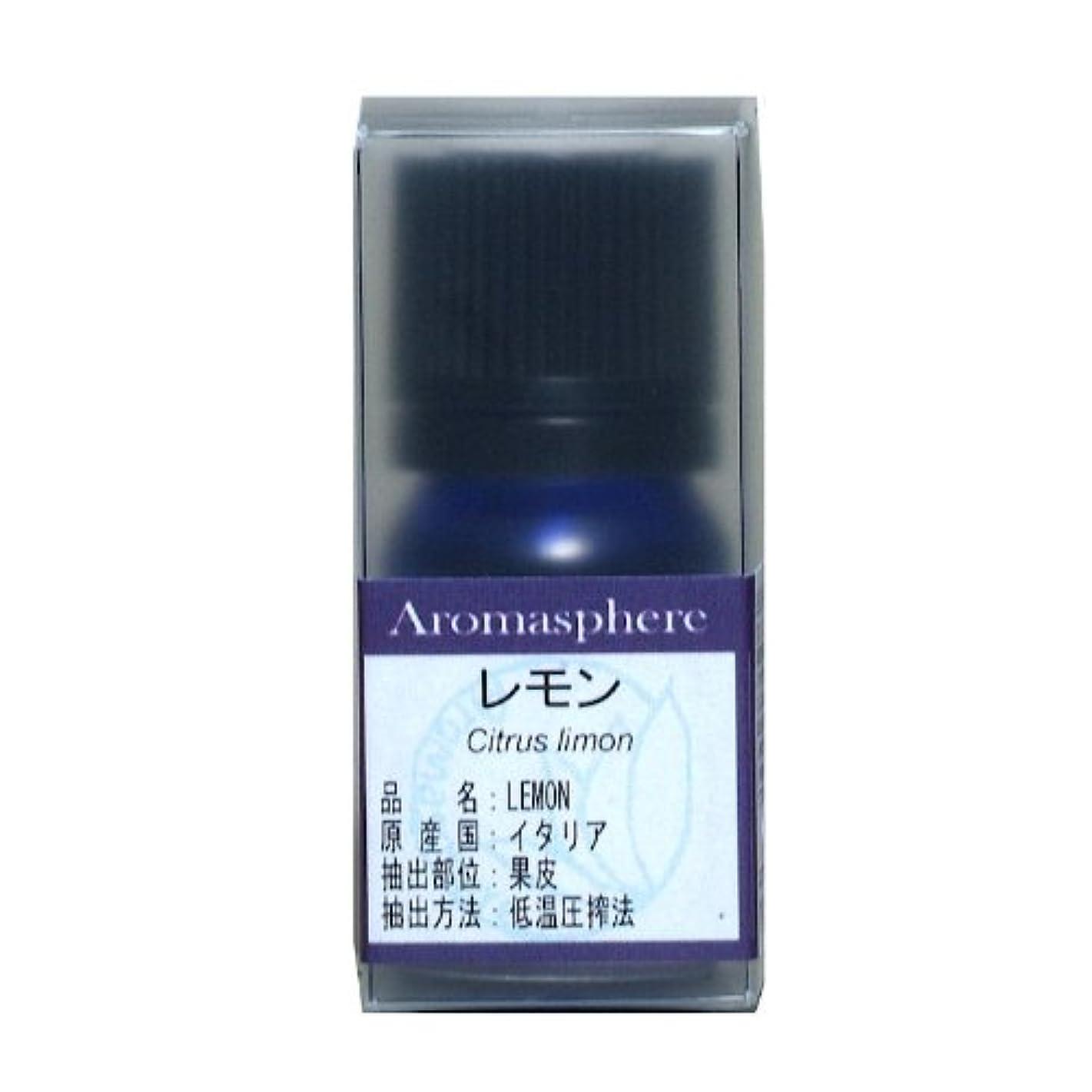 そこアラバマ服を着る【アロマスフィア】レモン 5ml エッセンシャルオイル(精油)