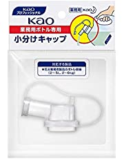 【業務用】Kao業務用ボトル専用 小分けキャップ(花王プロフェッショナルシリーズ)