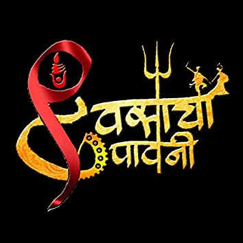 Nav Divsachi Pavni