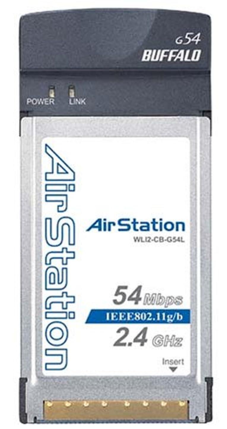 無声で準備する第四BUFFALO IEEE802.11g 無線LAN AirStation CardBus用無線LANカード WLI2-CB-G54L